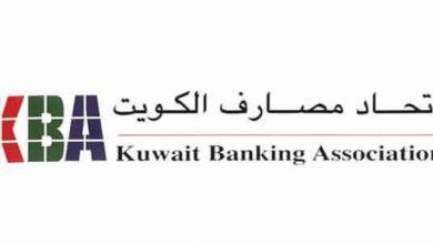 Photo of مصارف الكويت: عطلة البنوك في عيد الأضحى من 10 إلى 13 الجاري