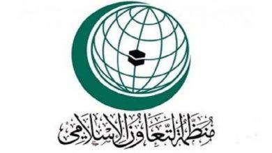 Photo of «التعاون الاسلامي» تدين اقتحام المسجد الأقصى