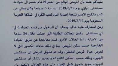 Photo of مستشفى الرازي الدخول من قسم الحوادث للحالات الطارئة