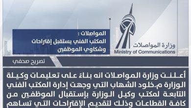 Photo of وزارة المواصلات: المكتب الفني يستقبل اقتراحات وشكاوى الموظفين