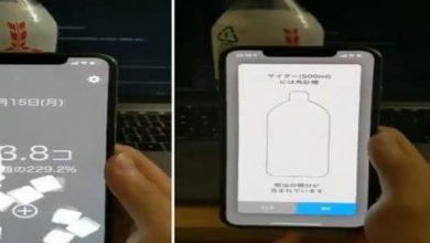Photo of بالفيديو تطبيق ياباني للموبايل يكشف | جريدة الأنباء