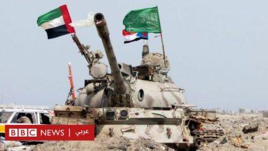 Photo of حرب اليمن: ماذا حققت السعودية والإمارات بعد أربع سنوات؟