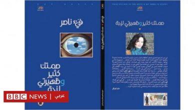 Photo of عالم الكتب: عن الشعر والبوح الأنثوي