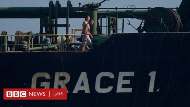 "Photo of الولايات المتحدة تصدر مذكرة لضبط ناقلة النفط الإيرانية ""غريس 1"""