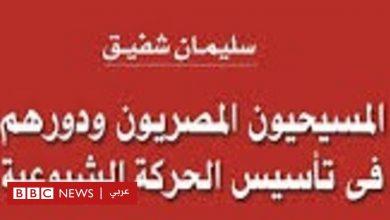Photo of عالم الكتب: المسيحيون في الحركة الشيوعية المصرية