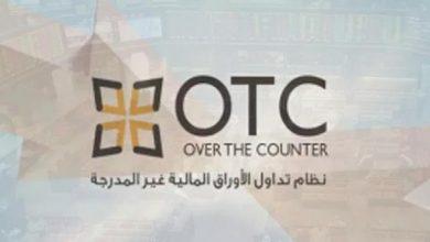 Photo of أو تي سي تداول مليون سهم بـ ألف دينار الأسبوع الماضي