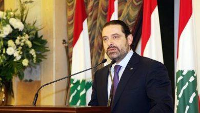 Photo of الحريري سيعلن استقالته من رئاسة الحكومة اللبنانية اليوم