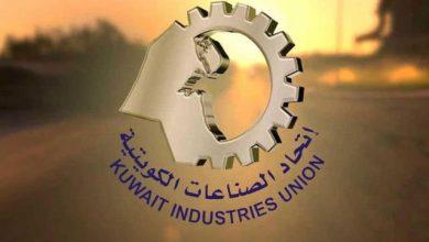 Photo of «اتحاد الصناعات الكويتية»: مشروع صناع المستقبل 8 يستهدف الشباب الكويتي حديثي التخرج