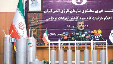 Photo of إيران تمضي في تخصيب اليورانيوم   جريدة الأنباء