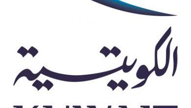 Photo of الكويتية بالمركز الأول في الانضباط