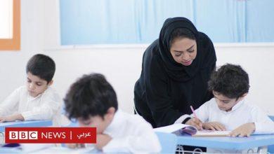 """Photo of اختلاط """"البنين والبنات"""" في المدارس يخلق جدلا في السعودية"""