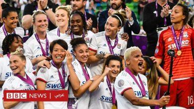 Photo of دوري أبطال أوروبا للسيدات: كل ما تريد معرفته عن البطولة