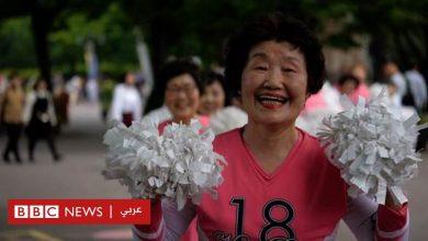Photo of الرياضة الكورية التي تعيد شبابك وصحتك بعد السبعين