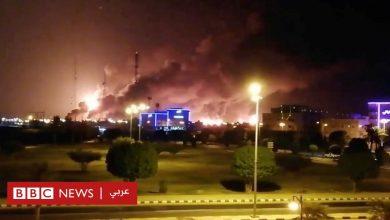 "Photo of السعودية: طائرات بدون طيار ""تقصف منشأتين نفطيتين تابعتين لشركة أرامكو"""