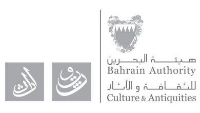 Photo of الكويت ضيف شرف معرض البحرين الدولي للكتاب لعام 2020