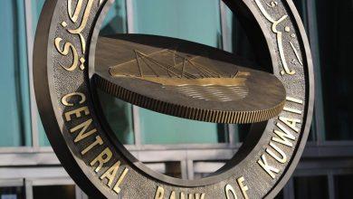 Photo of بنك الكويت المركزي يخصص إصدار سندات وتورق بـ 240 مليون دينار
