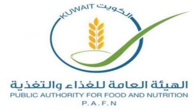 Photo of «هيئة الغذاء» توصي بحظر ورفع الحظر عن استيراد منتجات غذائية