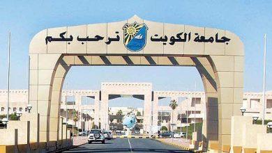 Photo of جامعة الكويت البحث العلمي أحد أهم ركائز التنمية والتطوير
