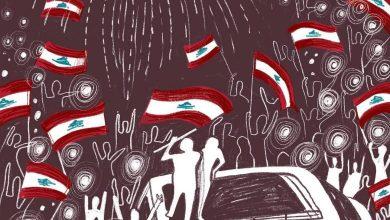 Photo of لحظات مؤثرة للتظاهرات اللبنانية | جريدة الأنباء