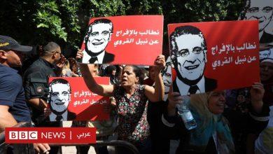 Photo of الانتخابات في تونس: قرار قضائي بالإفراج عن المرشح نبيل القروي