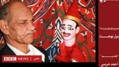 "Photo of عالم الكتب"" الأراجوز المصري، سيرة وتاريخ"