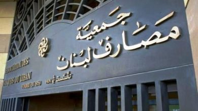 Photo of مصارف لبنان البنوك لم تشهد أي تحركات غير عادية للأموال