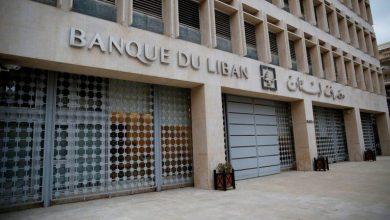 Photo of مصرف لبنان إعادة فتح البنوك تمت دون أي عوائق