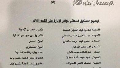 Photo of انتخاب أعضاء مجلس إدارة جمعية الدسمة وبنيد القار التعاونية