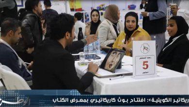 Photo of الكاريكاتير الكويتية افتتاح بوث كاريكاتيري بمعرض الكتاب