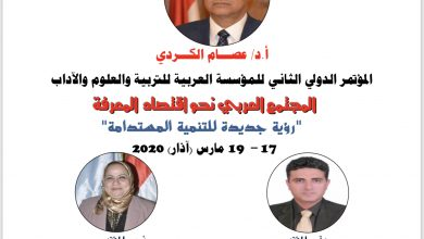 Photo of مؤتمر المجتمع العربي نحو اقتصاد المعرفة  17-19 مارس 2020م