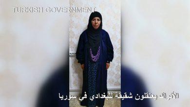 Photo of بالفيديو الأتراك يعتقلون شقيقة | جريدة الأنباء