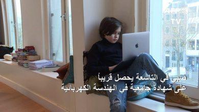 Photo of صبي في التاسعة يحصل قريبا على شهادة الهندسة الكهربائية