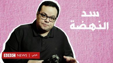 Photo of سد النهضة: قصة الصراع بين مصر واثيوبيا على النيل
