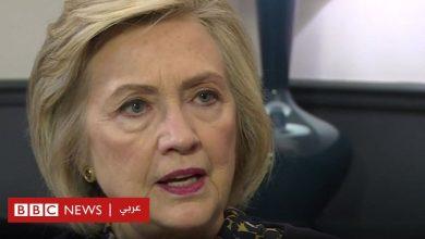 "Photo of هيلاري كلينتون: ""من المخجل""عدم نشر التقرير الخاص بالتدخل الروسي في الحياة السياسية البريطانية"