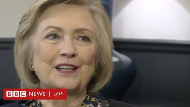"""Photo of هيلاري كليتنون """"مصدومة"""" لعدم الكشف عن تأثير روسيا على استفتاء بريكسيت"""