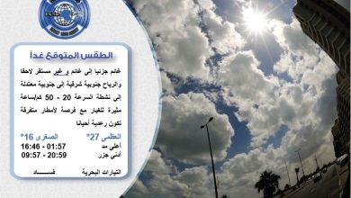 Photo of الطقس المتوقع غدا الأثنين