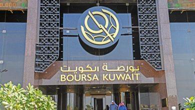 Photo of ترقية بورصة الكويت على مؤشر «MSCI» لفئة الأسواق الناشئة
