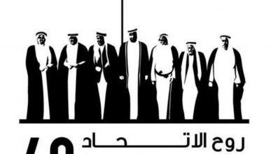 Photo of الإمارات تحتفل باليوم الوطني الـ