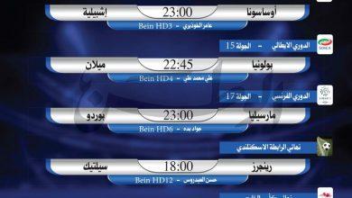 Photo of أبرز المباريات العربية والعالمية ليوم الأحد ديسمبر