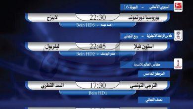 Photo of أبرز المباريات العالمية ليوم الثلاثاء ديسمبر