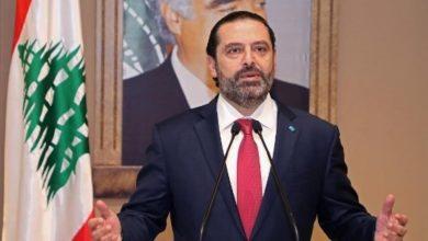 Photo of الحريري: لن أكون مرشحا لتشكيل الحكومة المقبلة