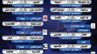 Photo of أبرز المباريات المحلية والعالمية ليوم السبت ديسمبر