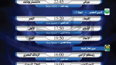 Photo of أبرز المباريات العربية والعالمية ليوم السبت ديسمبر