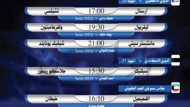Photo of أبرز المباريات المحلية والعالمية ليوم الأحد ديسمبر
