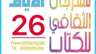 Photo of مهرجان الأيام الثقافي 26 للكتاب في الفترة من 26 ديسمبر 2019 إلى 4 يناير 2020