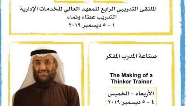 Photo of دورة صناعة المدرب المفكر في الملتقى التدريبي الرابع للأستاذ محمد العنزي