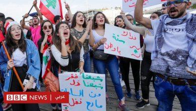 """Photo of مظاهرات لبنان: """"انتحار لبناني لم يستطع توفير علاج زوجته المصابة بالسرطان"""""""