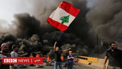 """Photo of الأزمة في لبنان: """"المحطة الأشدّ قساوة"""" أم """"فرصة التغيير السياسي""""؟"""""""