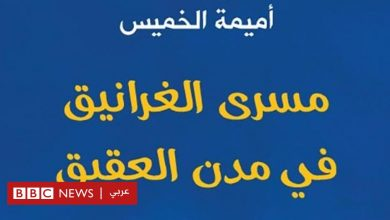 """Photo of عالم الكتب: """"مسرى الغرانيق"""" والرواية السعودية"""
