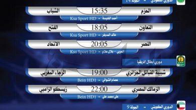 Photo of أبرز المباريات المحلية والعالمية ليوم الجمعة يناير
